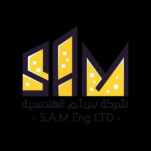 شركة سام الهندسية Logo